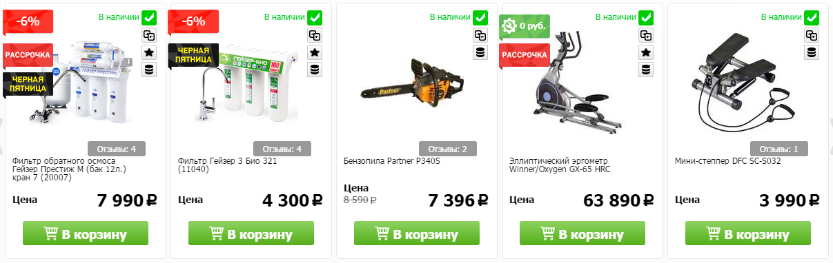 Купоны Techport в Буйнакске